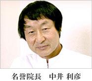中井医院 名誉院長