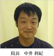 中井医院 院長