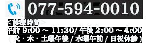 滋賀県大津市「中井医院」電話番号