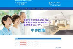 中井医院ホームページ