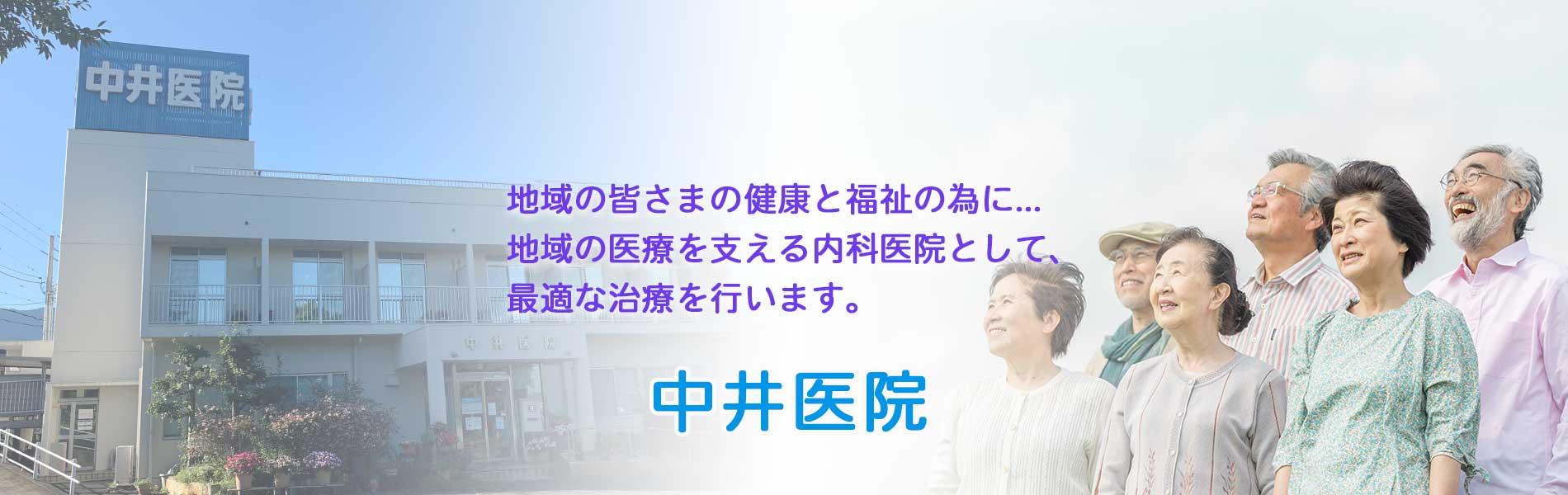地域の医療を支える内科医院として、最適な治療を行います。