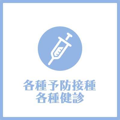 予防接種・各種健診
